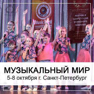 Отчет о проведении конкурса «Музыкальный мир»