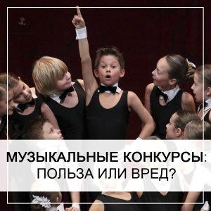 Детские музыкальные конкурсы: польза или вред?