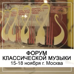 Отчет о проведении Форума классической музыки в Москве