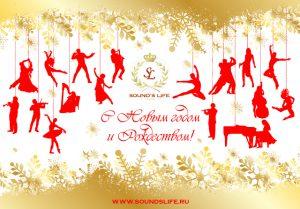 Sound's Life поздравляет Вас с наступающим Новым годом!