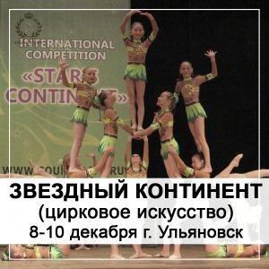 Международный конкурс циркового искусства «Звездный континент»